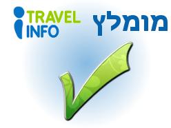 מומלצי Travelinfo
