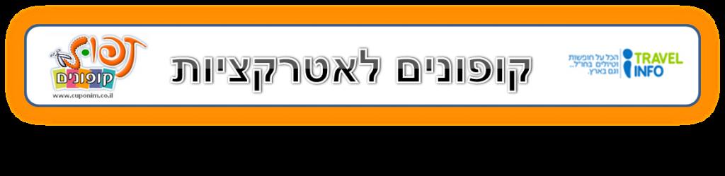 קופונים לאטרקציות בישראל