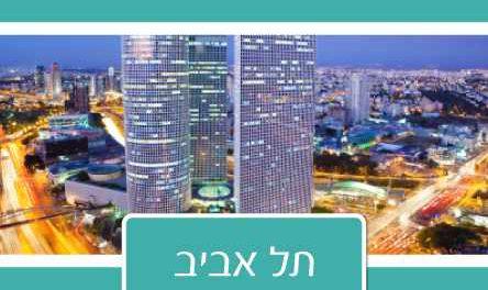 מלונות בתל אביב